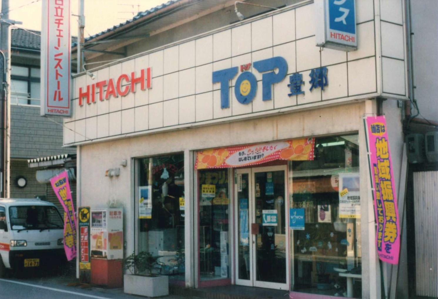 TOP豊郷(太田電器)